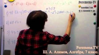 Алгебра, Ш  А  Алимов, 7 й класс, задача 359