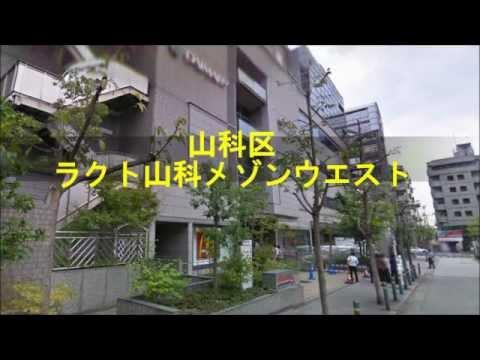 山科区ラクト山科メゾンウエスト マンション JR山科駅wmv