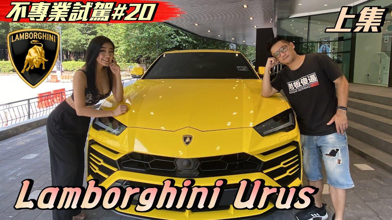 《不專業試駕#20》世界最頂級SUV 用錢堆出來Lamborghini URUS(上)  Ft. Alice Swei