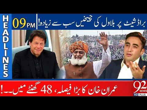 PM Imran's big decision regarding Broadsheet Case | Headlines | 09:00 PM | 18 January 2021 |92NewsHD thumbnail