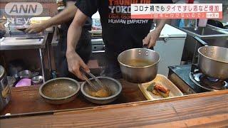 コロナ禍でもタイの日本食人気衰えず 店舗数増加(2020年12月15日) - YouTube