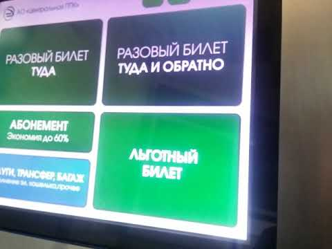 Купим билет ЦППК Через Социальную карту москвича (Льготный проезд)