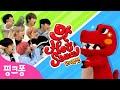 NCT DREAM과 함께 봐요! 맛Hot Sauce🔥with 핑크퐁 레드렉스 | 엔시티 드림 리액션 | NCT DREAM과 함께 노래해요💚| NCT DREAM X 핑크퐁