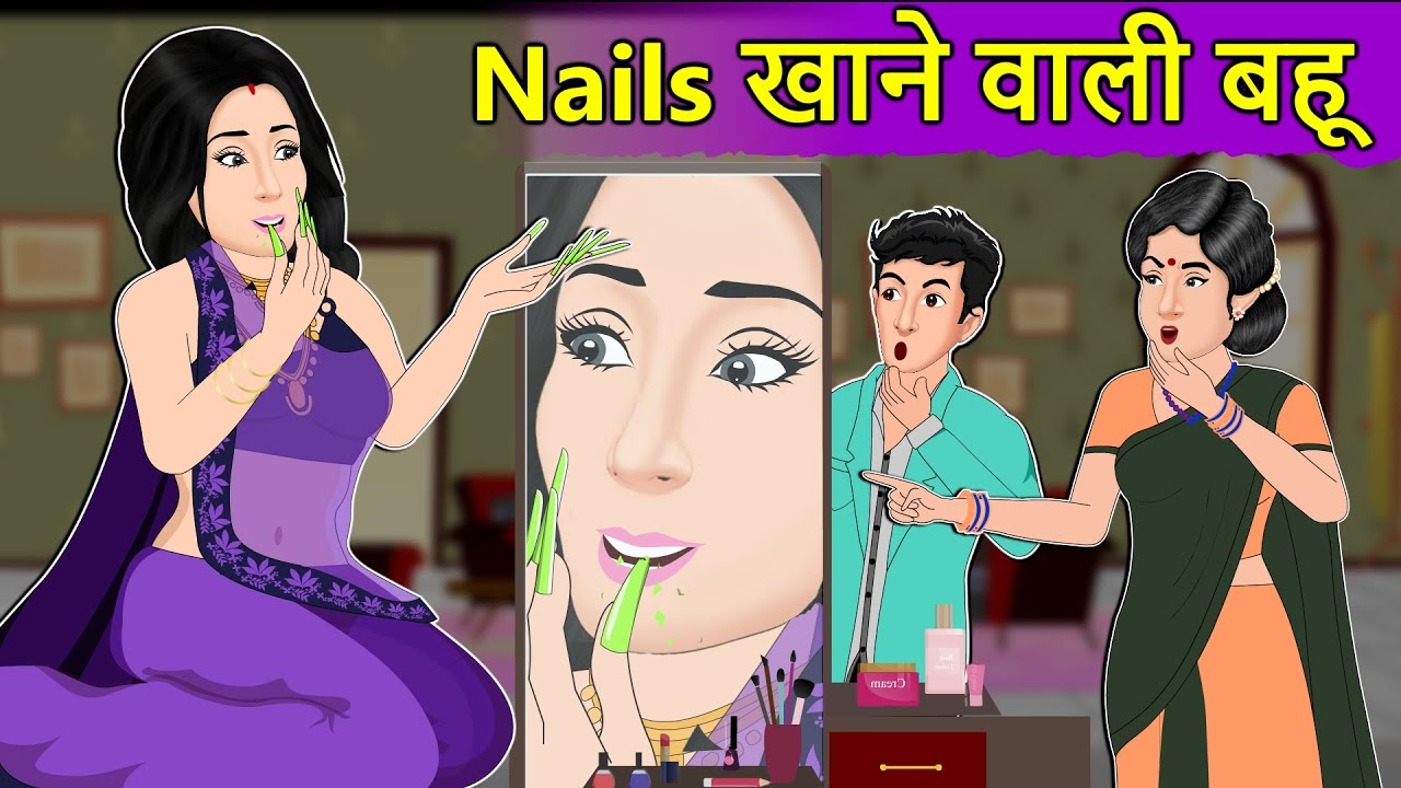Kahani नाखून खाने वाली बहू: Saas Bahu Moral Stories in Hindi   New Hindi Kahaniya   Daily Story TV