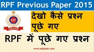 RPF Previous Year Question Paper | Railway RPF Constable | SI Solved Question Paper 2015 thumbnail