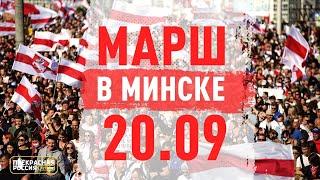 «Прекрасная Россия бу-бу-бу»: воскресные протесты в Минске   NEXTA у Дудя   Рыбинский маньяк