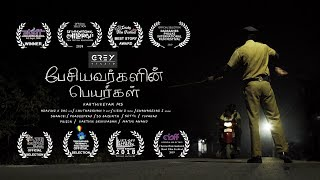Award Winning Tamil Short Film - Pesiyavargalin Peyargal