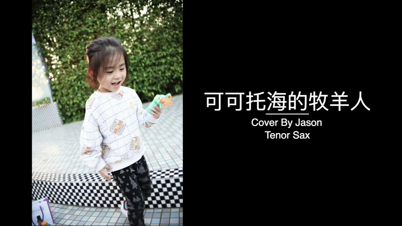 【Jason薩克斯風】可可托海的牧羊人/Tenor Sax Cover