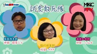 閩僑中學|廚神爭霸戰 第4集