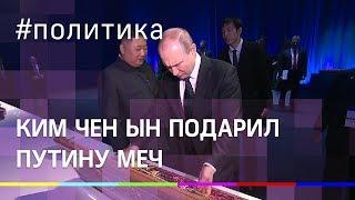 Путин и Ким Чен Ын обменялись подарками на саммите во Владивостоке