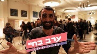 ערב בחיי | נחום דידי - מנהל המועדון