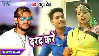 रोमांटिक गाना #Rahul Deva II #Video- दरद करे I Darad Kare I 2020 Bhojpuri Superhit Song