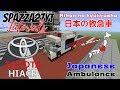 Minecraft Toyota Hiace 日本の救急車 Japanese Ambulance Tutorial