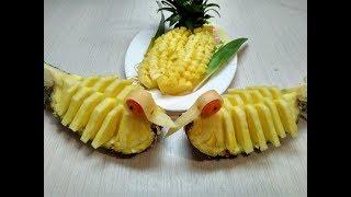как сделать из ананаса лебедя
