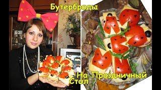Бутерброды на праздничный стол. Бутерброды из того что есть в холодильнике!