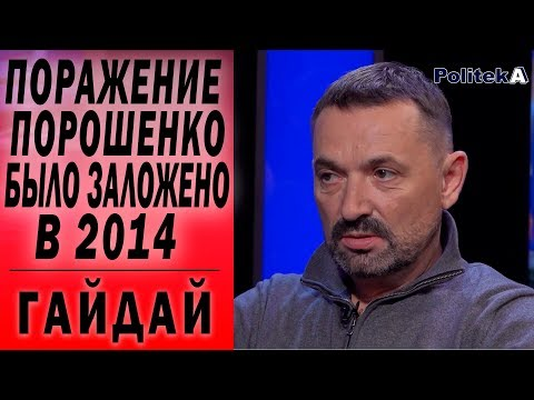 Зеленский открывает новую эпоху Украины. Гайдай о результатах второго тура выборов
