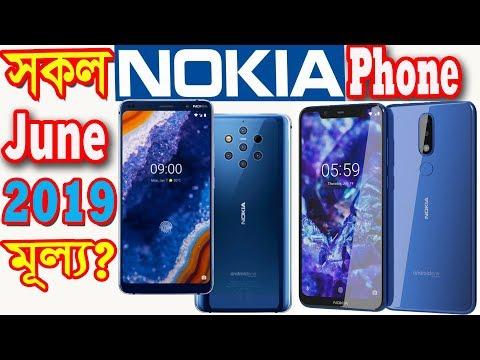 Nokia Phone Update Price In Bangladesh At June 2019