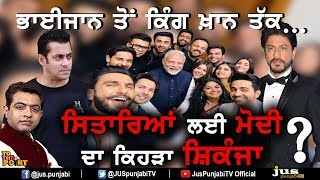 Consumer Protection: What's Modi's Plan on Celebrities ? || To The Point || KP Singh || Jus Punjabi