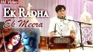Bhajan Samrat Kumar Raj Gandharva- Ek Radha Ek Meera