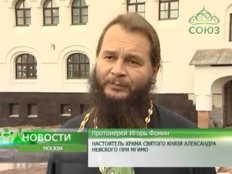 Храм святого князя Александра Невского при МГИМО