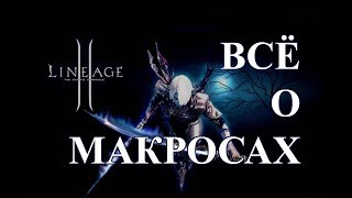 ⬅️⬆️➡️  ВСЁ О МАКРОСАХ Lineage 2 Salvation ↙️⬇️↘️