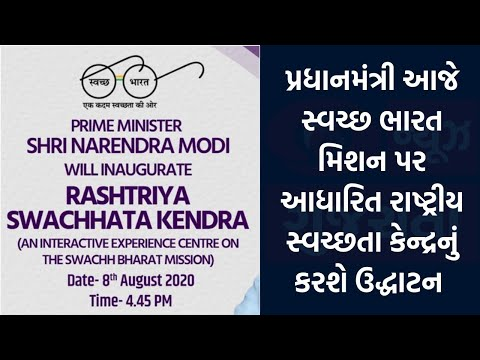PM Modi to inaugurate Rashtriya Swachhata Kendra | AFTER NOON PRIME NEWS | 08-08-2020
