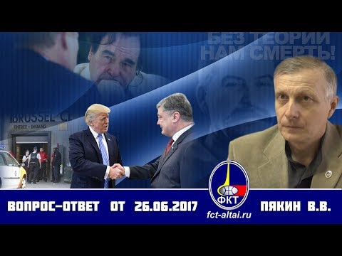 """Valeriy Pyakin. """"Frage – Antwort"""" vom 26. Juni 2017"""