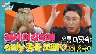 """""""종국 오빠.."""" 제시, 머릿속은 온통 김종국 생각!ㅣ미운 우리 새끼(Woori)ㅣSBS ENTER."""