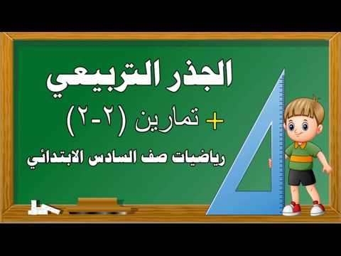 حل كتاب التمارين رياضيات صف خامس الفصل الثاني