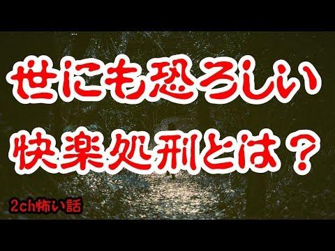 【2ch怖い話】男女が死ぬまでヤリ続ける…快楽処刑の実態がヤバ過ぎる…
