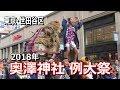 奥沢神社例大祭2018 日本の祭り② 大蛇のお練り 東京・世田谷区 Big snake festival i…