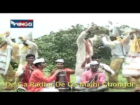 Gavlan Marathi Song - De Ga Radha De Ga Majhi By Ashok Jadav   Latest Marathi Krishna Gavlan