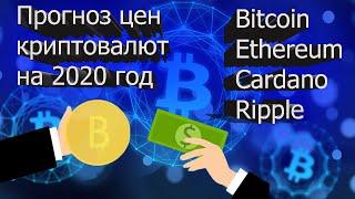 Прогноз стоимости криптовалют на 2020 год, Bitcoin, Ethereum, Cardano, Ripple