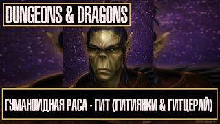 Гуманоидная Раса - Гит (Гитиянки & Гитцерай) | Dungeon & Dragons