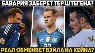 Реал обменят Бэйла Бавария переманит у Барсы Тер Штегена Месси заработал больше Роналду