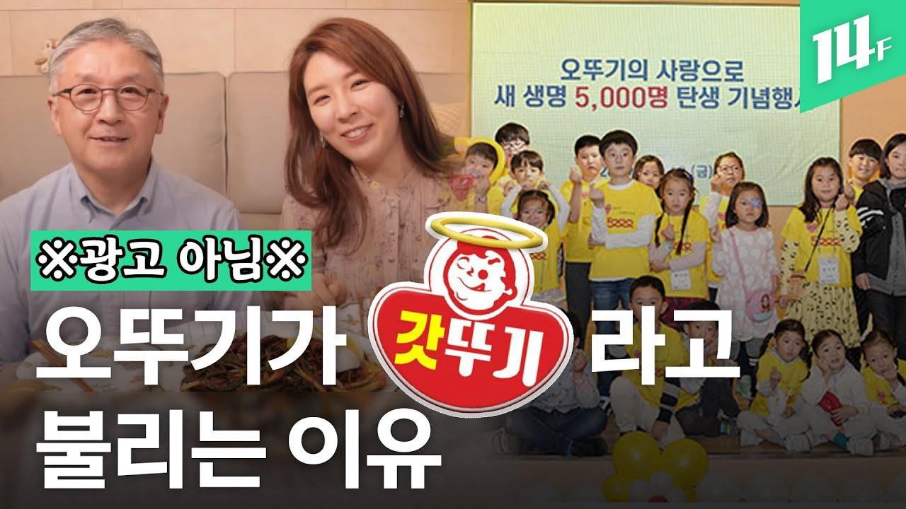 중견기업 오뚜기, 정규직 98.63%인 이유 / 14F