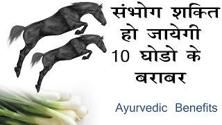 संभोग शक्ति हो जाएगी 10 घोड़ो के बराबर - Gharelu Nuskha