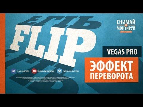 Flip эффект в