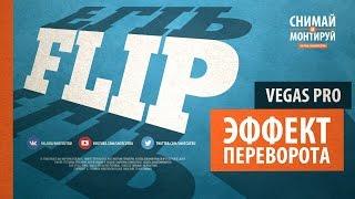 Flip эффект в VEGAS PRO. Анимация переворота в VEGAS PRO 13