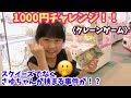 クレーンゲーム1000円チャレンジ!!輪っかに入れるのって難しいぃぃー!!チョンって知ってる??