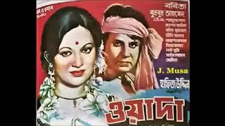 Jodi Bou Sajogo, Md. Khurshid Alom, Runa Laila, Film - Wadaa (ওয়াদা) 1979