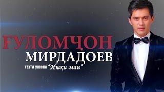 Консерти Гуломчон Мирдадоев  пурра 2017