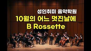 [정기연주회] 성인취미음악학원 이수점 앙상블이 연주하는…