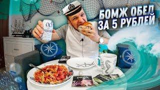Бомж обед за 5 рублей в Питере