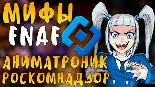 МИФЫ FNAF АНИМАТРОНИК РОСКОМНАДЗОР РКН 2.0 РОСКОМНАДЗОР РОБОТ