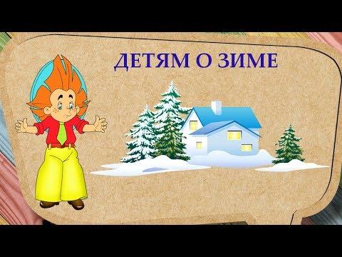 Рассказ про зиму для детей