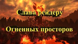 Гайд по получению Слава Рейдеру Огненных Просторов ( World of Warcraft )