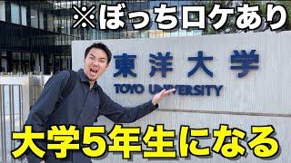 留年した浦田を授業ない大学に置き去りにしたらブチギレたwwwwww