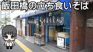 【蕎麦】飯田橋の立ち食いそばを食べてみた / Standing Soba in Iidabashi