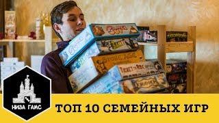 Топ-10 лучших СЕМЕЙНЫХ настольных игр